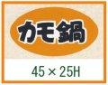 送料無料・販促シール「カモ鍋」45x25mm「1冊1,000枚」 ※※代引不可※※