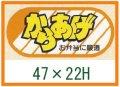 送料無料・販促シール「からあげ お弁当に最適」47x22mm「1冊1,000枚」 ※※代引不可※※