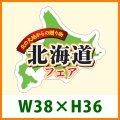 送料無料・販促シール「北海道フェア」 W38×H36 「1冊300枚」