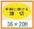 送料無料・販促シール「手軽に焼ける 薄切」36x20mm「1冊1,000枚」 ※※代引不可※※