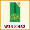 送料無料・販促シール「高級珍味」34x62mm「1冊750枚」