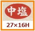 送料無料・販促シール「中辛」27x16mm「1冊1,000枚」 ※※代引不可※※