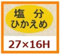 送料無料・販促シール「塩分ひかえめ」27x16mm「1冊1,000枚」 ※※代引不可※※