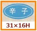 送料無料・販促シール「辛子」31x16mm「1冊1,000枚」 ※※代引不可※※