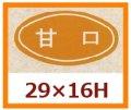 送料無料・販促シール「甘口」29x16mm「1冊1,000枚」 ※※代引不可※※