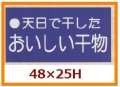送料無料・販促シール「天日で干したおいしい干物」48x25mm「1冊500枚」 ※※代引不可※※