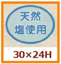 送料無料・販促シール「天然塩使用」30x24mm「1冊1,000枚」 ※※代引不可※※