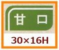 送料無料・販促シール「甘口」30x16mm「1冊1,000枚」 ※※代引不可※※
