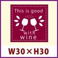 送料無料・惣菜向け販促シール「This is good with wine」パール紙ホワイト 30x30mm「1冊300枚」