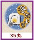 送料無料・販促シール「冬だより」35x35mm「1冊500枚」 ※※代引不可※※