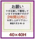 送料無料・販促シール「お願い2時間以内(製造年月日)」40x40mm「1冊500枚」
