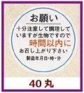 送料無料・販促シール「お願い 時間以内(製造年月日)」40x40mm「1冊500枚」