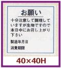 送料無料・販促シール「お願い消費期限(製造年月日)」40x40mm「1冊500枚」