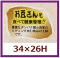 送料無料・販促シール「お豆さんを食べて健康管理を!!」34x26mm「1冊500枚」 ※※代引不可※※
