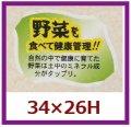 送料無料・販促シール「野菜を食べて健康管理を!!」34x26mm「1冊500枚」 ※※代引不可※※