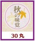 送料無料・販促シール「秋の味覚」30x30mm「1冊1,000枚」 ※※代引不可※※
