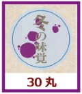 送料無料・販促シール「冬の味覚」30x30mm「1冊1,000枚」 ※※代引不可※※
