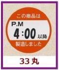 送料無料・販促シール「この商品はPM4:00以降製造しました」33x33mm「1冊750枚」