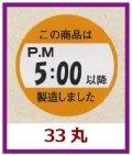送料無料・販促シール「この商品はPM5:00以降製造しました」33x33mm「1冊750枚」