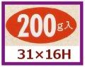 送料無料・販促シール「200g入」31x16mm「1冊1,000枚」 ※※代引不可※※