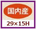 送料無料・販促シール「国内産」29x15mm「1冊1,000枚」 ※※代引不可※※