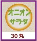 送料無料・販促シール「オニオンサラダ」30x30mm「1冊500枚」 ※※代引不可※※