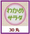 送料無料・販促シール「わかめサラダ」30x30mm「1冊500枚」 ※※代引不可※※