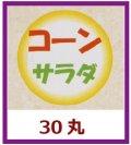 送料無料・販促シール「コーンサラダ」30x30mm「1冊500枚」 ※※代引不可※※
