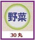 送料無料・販促シール「野菜」30x30mm「1冊500枚」 ※※代引不可※※