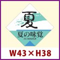 送料無料・販促シール「夏の味覚」43x38mm「1冊500枚」