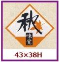 送料無料・販促シール「秋 味覚」43x38mm「1冊500枚」 ※※代引不可※※