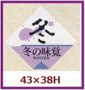 送料無料・販促シール「冬の味覚」43x38mm「1冊500枚」 ※※代引不可※※