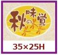 送料無料・販促シール「秋の味覚」35x25mm「1冊1,000枚」 ※※代引不可※※