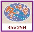 送料無料・販促シール「冬の味覚」35x25mm「1冊1,000枚」 ※※代引不可※※