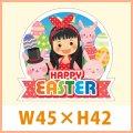 送料無料・販促シール「HAPPY EASTER」 W45×H42(mm)「1冊300枚」 ※※代引不可※※