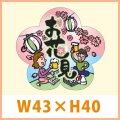 送料無料・販促シール「お花見」 W43×H40(mm)「1冊300枚」