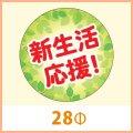 送料無料・販促シール「新生活応援!」 28Φ(mm)「1冊500枚」