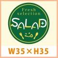 送料無料・販促シール「SALAD」  W35×H35mm「1冊500枚」