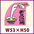 送料無料・販促シール「ぞうに用」 W53×H50mm 「1冊500枚」 ※※代引不可※※