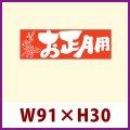 送料無料・販促シール「お正月用」 W91×H30mm 「1冊500枚」 ※※代引不可※※