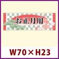 送料無料・販促シール「お正月用」 W70×H23mm 「1冊200枚」 ※※代引不可※※