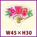 送料無料・販促シール「迎春(扇型)」 W45×H30mm 「1冊300枚」 ※※代引不可※※