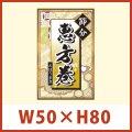送料無料・販促シール「節分 恵方巻」  W50×H80mm 「1冊200枚」