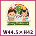 送料無料・販促シール「Merry Christmas!」 W44.5×H42mm「1冊300枚」 ※※代引不可※※