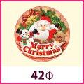 送料無料・販促シール「Merry Christmas 赤」 42Φ 「1冊300枚」 ※※代引不可※※