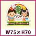 送料無料・販促シール「Merry Christmas!大」 W75×H70mm「1冊300枚」 ※※代引不可※※