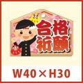 送料無料・販促シール「合格祈願」  W40×H30mm 「1冊300枚」