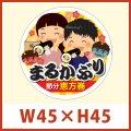 送料無料・販促シール「まるかぶり」 W45×H45mm 「1冊300枚」