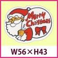 送料無料・販促シール「Merry Christmasサンタ」「1冊500枚」※※代引不可※※