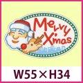 送料無料・販促シール「Merry Christmas サンタ&トナカイ」「1冊300枚」※※代引不可※※